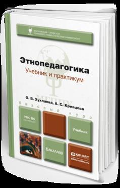 Хухлаева, О. В.  Этнопедагогика