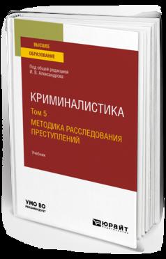 Криминалистика в 5 т. Том 5. Методика расследования преступлений