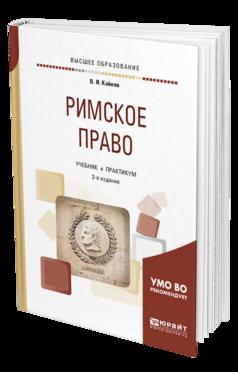 Кайнов, В. И.  Римское право : учебник и практикум для вузов