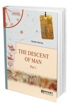 Обложка книги THE DESCENT OF MAN IN 2 P . PART 1. ПРОИСХОЖДЕНИЕ ЧЕЛОВЕКА. В 2 Ч. ЧАСТЬ 1 Дарвин Ч.