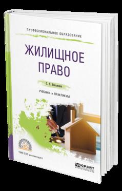 ЖИЛИЩНОЕ ПРАВО Николюкин С. В. Учебник и практикум – Образовательная платформа Юрайт. Для вузов и ссузов.