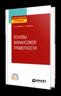 Фрицлер, А. В.  Основы финансовой грамотности