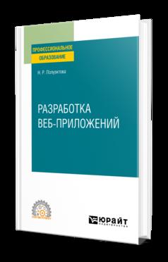 РАЗРАБОТКА ВЕБ-ПРИЛОЖЕНИЙ. Учебное пособие для СПО