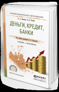 практикум по дисциплине деньги кредит банки