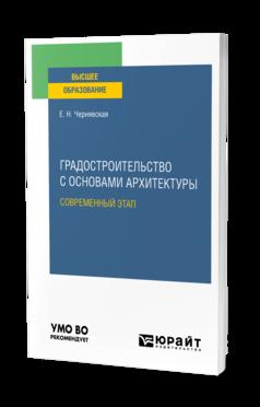 Чернявская, Е. Н.  Градостроительство с основами архитектуры. Современный этап