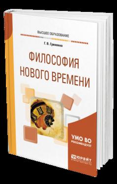 Гриненко, Г. В.  Философия нового времени : учебное пособие для вузов