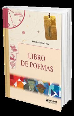 Испанский язык – Образовательная платформа Юрайт. Для вузов и ссузов.