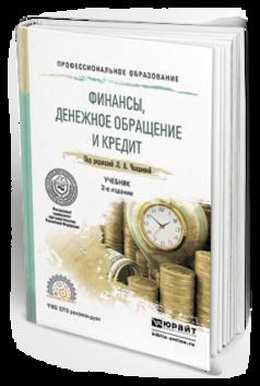 Финансы денежное обращение и кредит учебник 2020