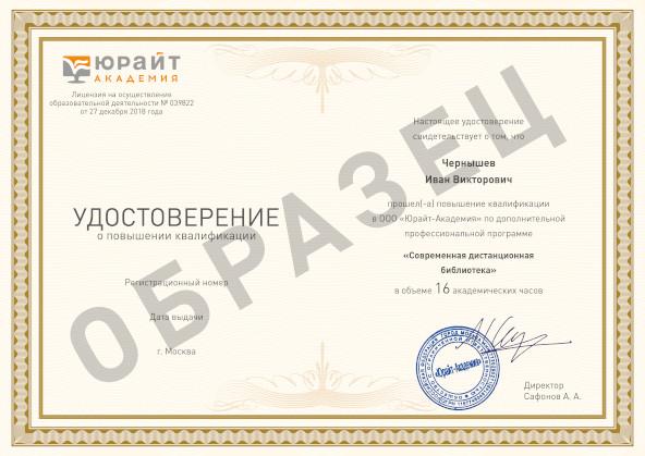 https://urait.ru/img/online-courses/upk_cert_sample_thumb.jpg